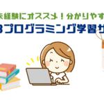 未経験オススメ分かりやすいWEBプログラミング学習サイト|無料あり