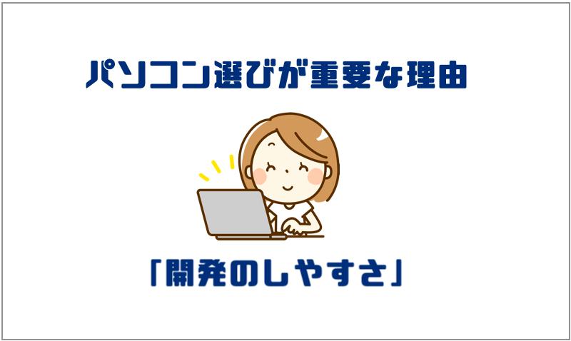 1.前提|パソコン選びが重要な理由は「開発のしやすさ」にある