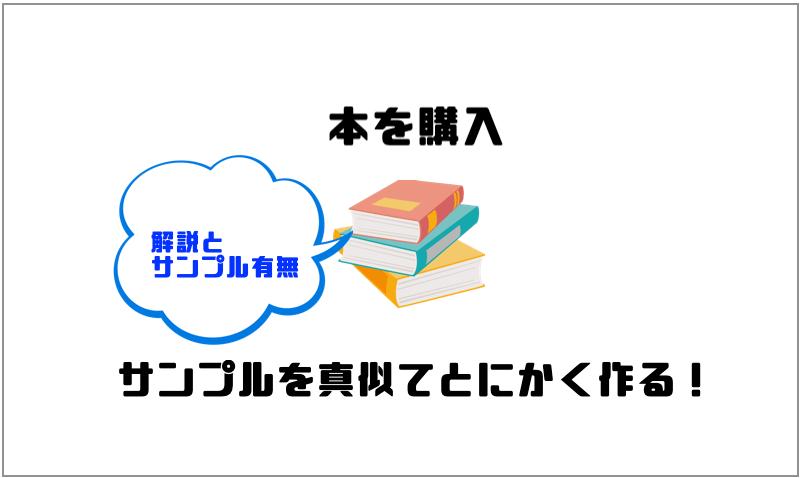 1.本を購入|サンプルを作る
