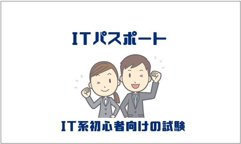 1.ITパスポート