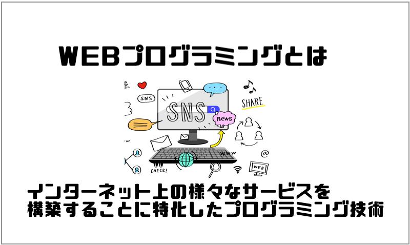 1.WEBプログラミングとは