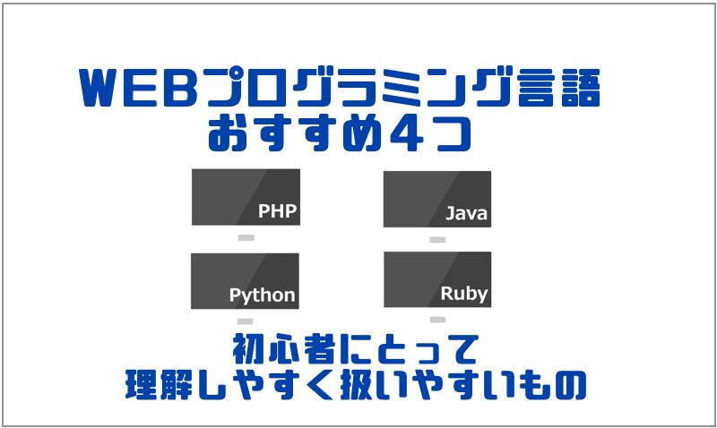 1.WEBプログラミング言語おすすめ4つ