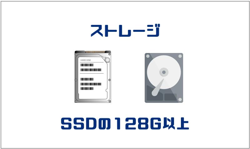 2.ストレージ|SSDの128G以上