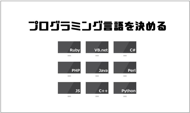 2.プログラミング言語を決める