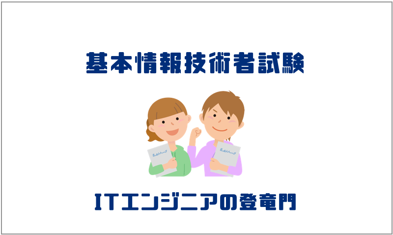 2.基本情報技術者試験