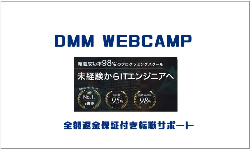2.DMM WEBCAMP|転職