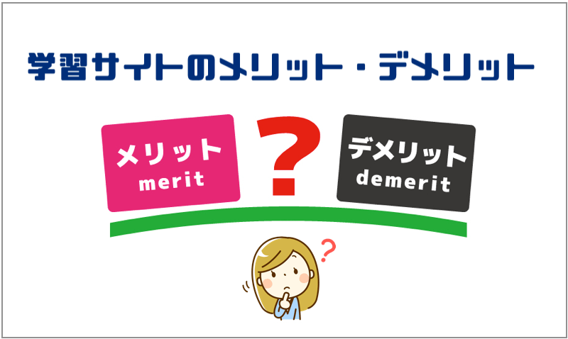 3.学習サイトのメリット・デメリット