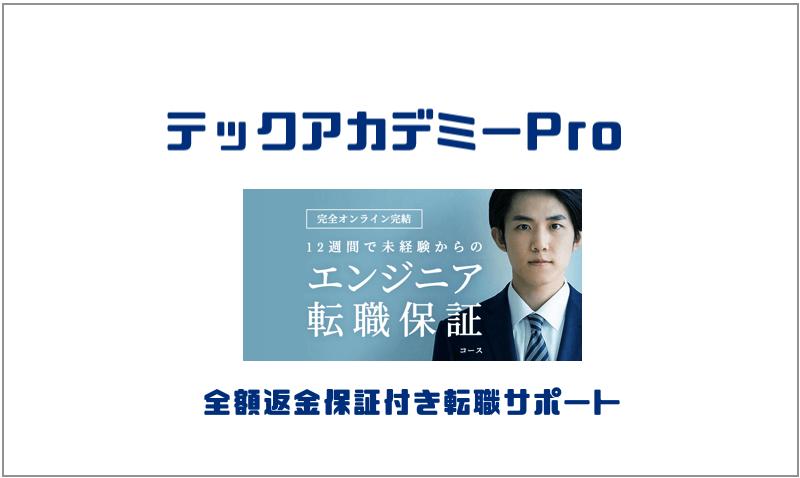 4.テックアカデミーPro|転職
