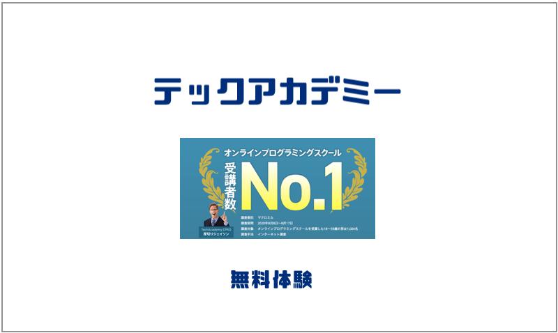 5.テックアカデミー|教養