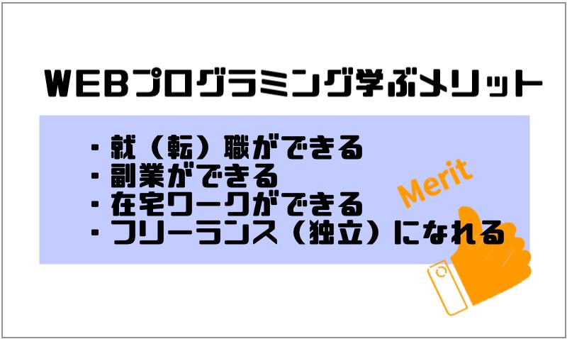 5.WEBプログラミング学ぶメリット