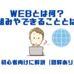 WEBとは何?仕組みやできることを初心者向けに解説【図解あり】