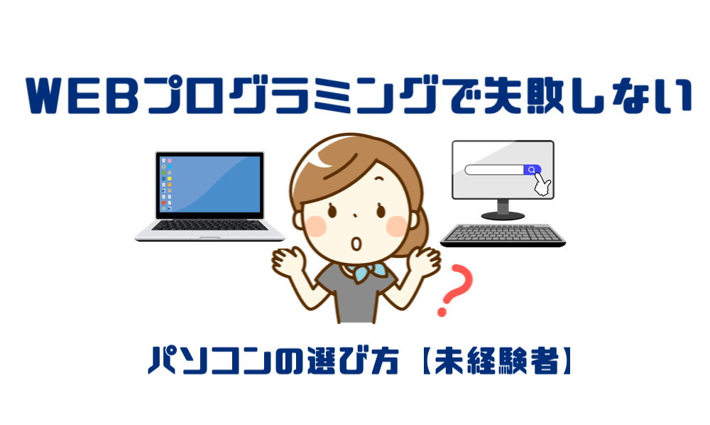 WEBプログラミングで失敗しないパソコンの選び方【未経験者】