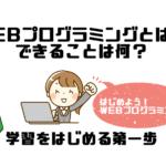 WEBプログラミングとは?できることは何?学習をはじめる第一歩