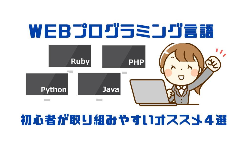 WEBプログラミング言語|初心者が取り組みやすいオススメ4選
