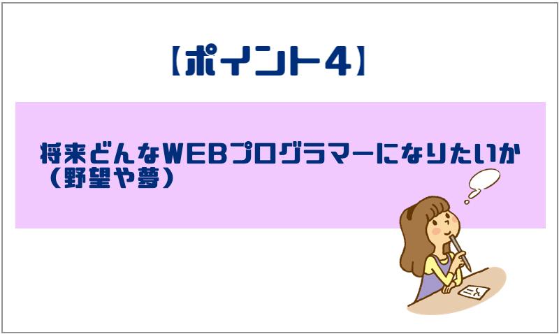【ポイント4】将来どんなWEBプログラマーになりたいか(野望や夢)