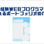 未経験WEBプログラマーの好まれるポートフォリオの作り方