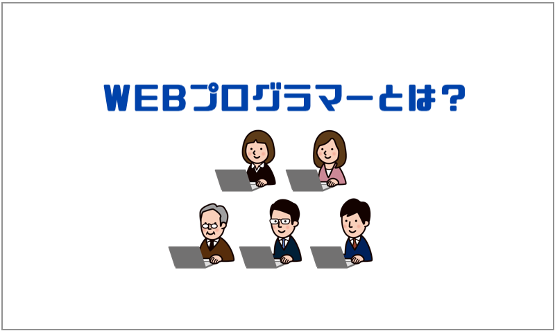 1.WEBプログラマーとは