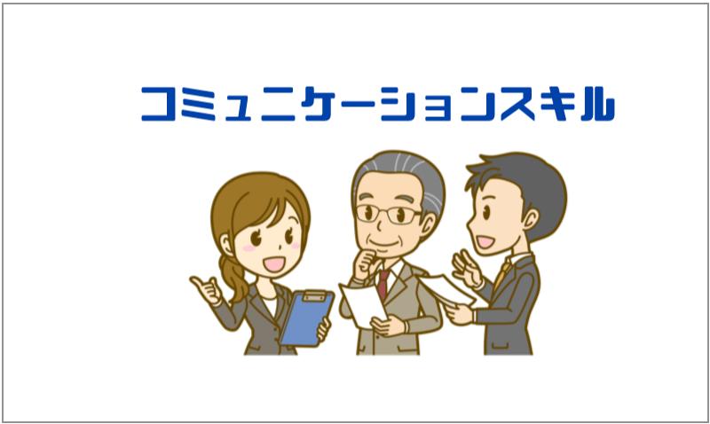 3.コミュニケーションスキル