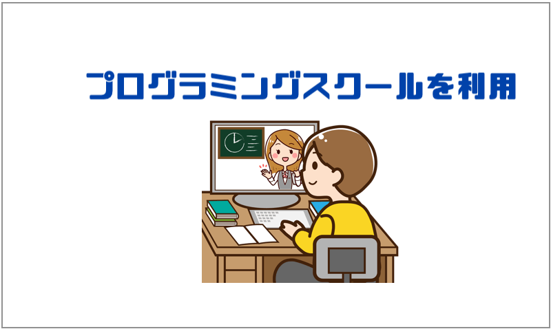 3.プログラミングスクールを利用