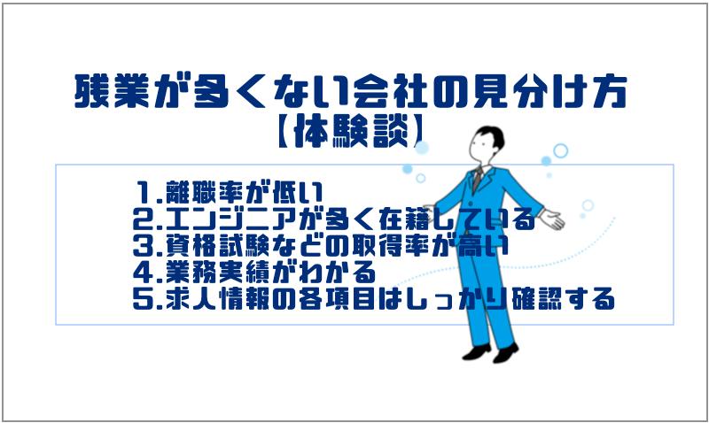 3.残業が多くない会社の見分け方【体験談】