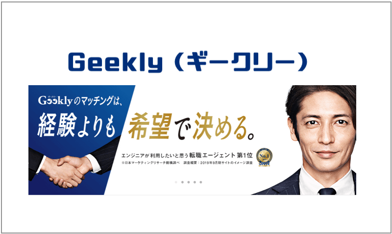 3.Geekly(ギークリー)