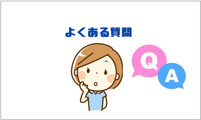 4.よくある質問
