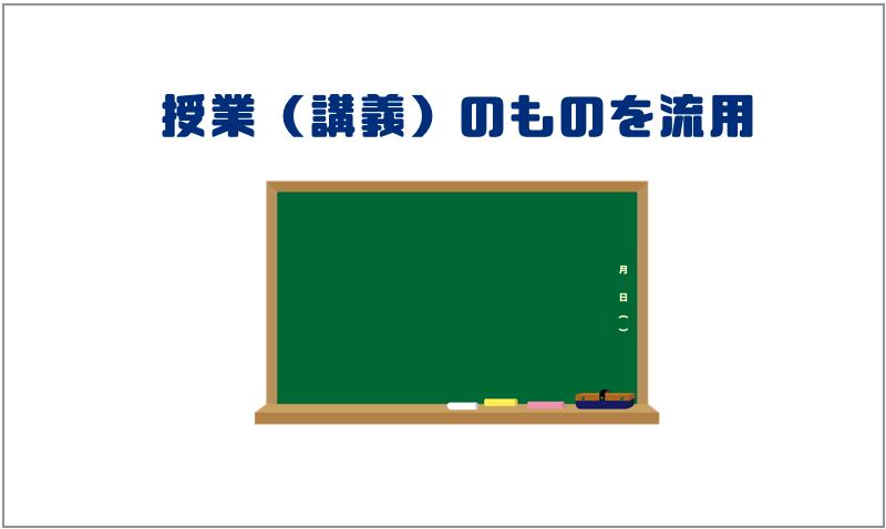 4.授業(講義)のものを流用