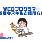 WEBプログラマーに必要なスキルと獲得方法