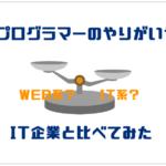 WEBプログラマーのやりがいや魅力|IT企業と比べてみた