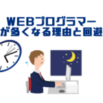 WEBプログラマーの残業が多くなる理由3つと回避方法