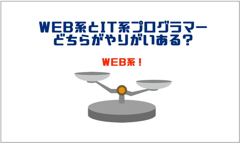 WEB系とIT系プログラマーどちらがやりがいある?
