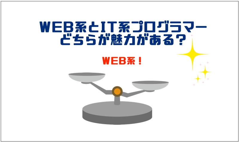 WEB系とIT系プログラマーどちらが魅力がある?