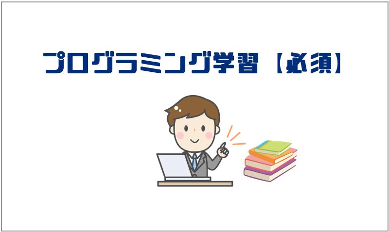 1.プログラミング学習【必須】