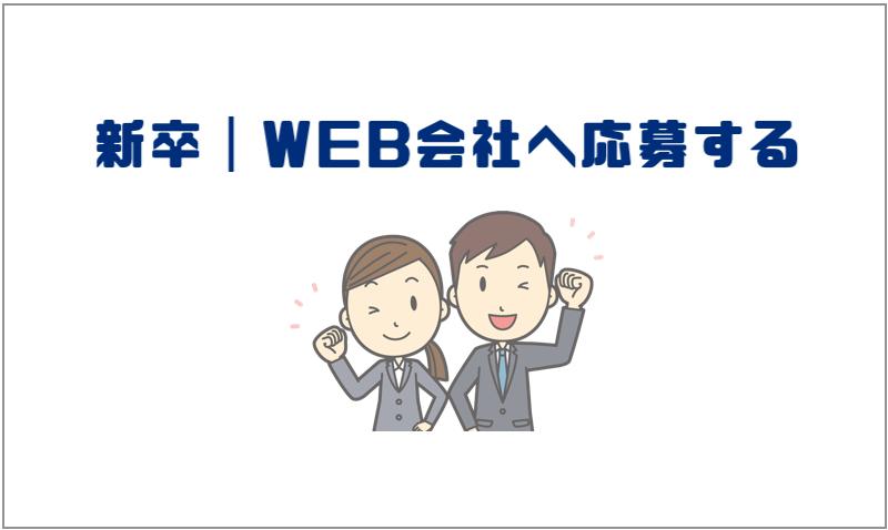 1.新卒 WEB会社へ応募する
