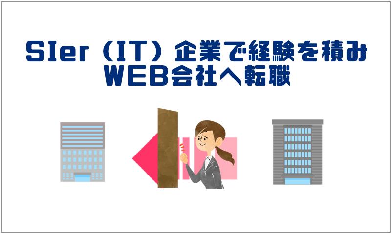 2.SIer企業で経験を積みWEB会社へ転職