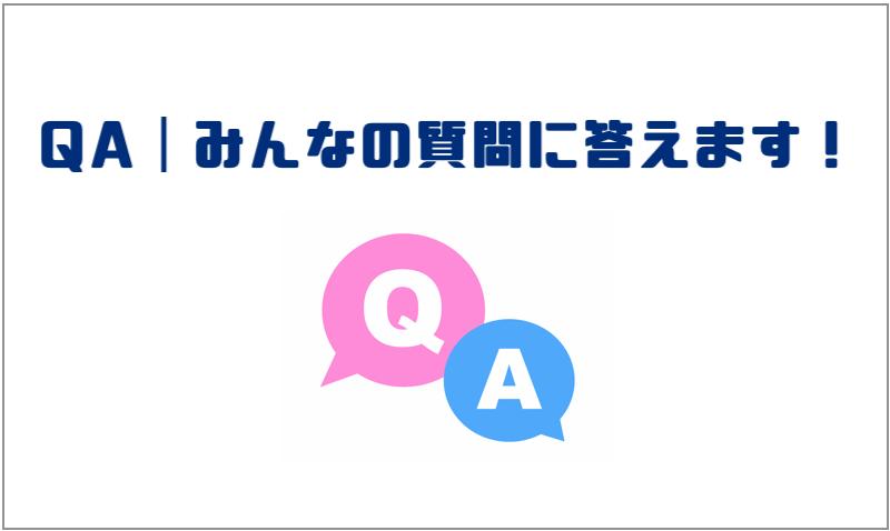 7.QA みんなの質問に答えます!
