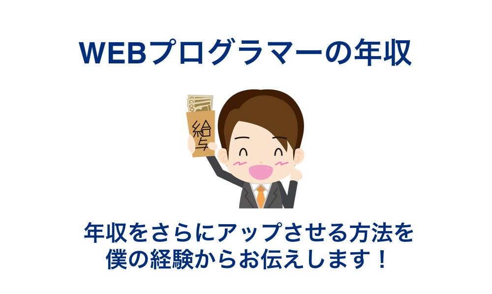 WEBプログラマー年収